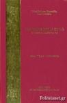 ΙΩΑΣΑΦ ΕΦΕΣΟΥ (1437) (ΙΩΑΝΝΗΣ ΒΛΑΔΥΝΤΕΡΟΣ) ΒΙΟΣ ΕΡΓΑ ΔΙΔΑΣΚΑΛΙΑ