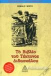 ΤΟ ΒΙΒΛΙΟ ΤΟΥ ΤΕΚΤΟΝΟΣ ΔΙΔΑΣΚΑΛΟΥ (+DVD)