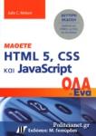 ΜΑΘΕΤΕ ΤΗΝ HTML 5, CSS ΚΑΙ JAVASCRIPT ΟΛΑ ΣΕ ΕΝΑ (2η ΕΚΔΟΣΗ)