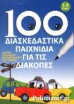 100 ΔΙΑΣΚΕΔΑΣΤΙΚΑ ΠΑΙΧΝΙΔΙΑ ΓΙΑ ΤΙΣ ΔΙΑΚΟΠΕΣ (5-9 ΕΤΩΝ)