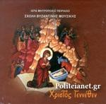 (CD) ΧΡΙΣΤΟΣ ΓΕΝΝΕΘΕΝ