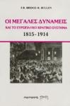 ΟΙ ΜΕΓΑΛΕΣ ΔΥΝΑΜΕΙΣ ΚΑΙ ΤΟ ΕΥΡΩΠΑΙΚΟ ΚΡΑΤΙΚΟ ΣΥΣΤΗΜΑ 1815-1914