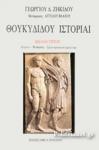 ΘΟΥΚΥΔΙΔΟΥ ΙΣΤΟΡΙΑΙ (ΒΙΒΛΙΟΝ ΤΡΙΤΟΝ)