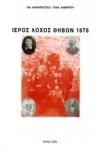ΙΕΡΟΣ ΛΟΧΟΣ ΘΗΒΩΝ 1878