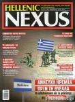 NEXUS, ΤΕΥΧΟΣ 136, ΝΟΕΜΒΡΙΟΣ 2018