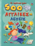 ΟΙ ΠΡΩΤΕΣ ΜΟΥ 500 ΑΓΓΛΙΚΕΣ ΛΕΞΕΙΣ
