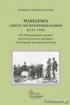 ΜΑΚΕΔΟΝΙΑ, ΚΙΒΩΤΟΣ ΤΩΝ ΞΕΡΙΖΩΜΕΝΩΝ ΕΛΛΗΝΩΝ (1913-1930)