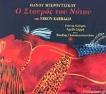 (CD) Ο ΣΤΑΥΡΟΣ ΤΟΥ ΝΟΤΟΥ