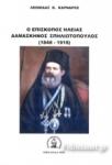 Ο ΕΠΙΣΚΟΠΟΣ ΗΛΕΙΑΣ ΔΑΜΑΣΚΗΝΟΣ ΣΠΗΛΙΩΤΟΠΟΥΛΟΣ (1848-1918)