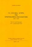 ΤΑ ΣΧΟΛΙΚΑ ΚΤΙΡΙΑ ΤΗΣ ΠΡΩΤΟΒΑΘΜΙΑΣ ΕΚΠΑΙΔΕΥΣΗΣ, 1821-1929