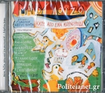 (CD) ΚΑΤΩ ΑΠΟ ΕΝΑ ΚΟΥΝΟΥΠΙΔΙ + ΑΝΕΚΔΟΤΑ DEMOS
