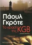ΤΟ ΚΡΑΣΙ ΤΗΣ KGB
