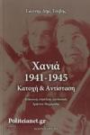 ΧΑΝΙΑ, 1941-1945