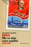 ΕΣΣΔ, ΜΕ ΤΟ ΧΕΡΙ ΣΤΗΝ ΚΑΡΔΙΑ 1968-1993