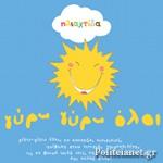 (CD) ΓΥΡΩ ΓΥΡΩ ΟΛΟΙ