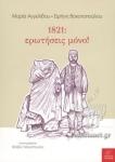 1821: ΕΡΩΤΗΣΕΙΣ ΜΟΝΟ!
