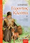 ΙΣΤΟΡΙΕΣ ΓΕΡΟΝΤΟΣ ΚΛΕΟΠΑ (ΔΕΥΤΕΡΟΣ ΤΟΜΟΣ)