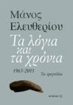 ΤΑ ΛΟΓΙΑ ΚΑΙ ΤΑ ΧΡΟΝΙΑ 1963-2013