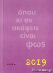 ΟΠΟΥ ΚΙ ΑΝ ΣΚΑΨΕΙΣ ΕΙΝΑΙ ΦΩΣ - ΗΜΕΡΟΛΟΓΙΟ 2019