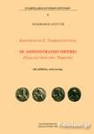 ΚΩΝΣΤΑΝΤΙΝΟΥ Ζ' ΠΟΡΦΥΡΟΓΕΝΝΗΤΟΥ DE ADMINISTRANDO IMPERIO