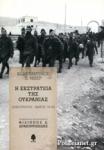 Η ΕΚΣΤΡΑΤΕΙΑ ΤΗΣ ΟΥΚΡΑΝΙΑΣ (ΙΑΝΟΥΑΡΙΟΣ - ΜΑΙΟΣ 1919)