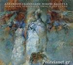 (CD) ΜΙΚΡΗ ΒΑΛΙΤΣΑ