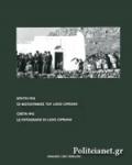 ΚΡΗΤΗ 1942 - ΟΙ ΦΩΤΟΓΡΑΦΙΕΣ ΤΟΥ LIDIO CIPRIANI