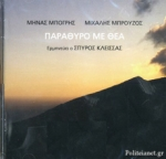 (CD) ΠΑΡΑΘΥΡΟ ΜΕ ΘΕΑ