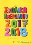 ΣΧΟΛΙΚΟ ΗΜΕΡΟΛΟΓΙΟ 2017-2018