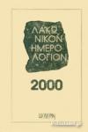 ΛΑΚΩΝΙΚΟΝ ΗΜΕΡΟΛΟΓΙΟΝ 2000