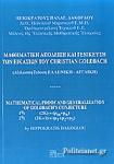 ΜΑΘΗΜΑΤΙΚΗ ΑΠΟΔΕΙΞΗ ΚΑΙ ΓΕΝΙΚΕΥΣΗ ΤΩΝ ΕΙΚΑΣΙΩΝ ΤΟΥ CHRISTIAN GOLDBACH (ΔΙΓΛΩΣΣΗ ΕΚΔΟΣΗ, ΕΛΛΗΝΙΚΑ-ΑΓΓΛΙΚΑ)