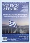 FOREIGN AFFAIRS, ΤΕΥΧΟΣ 65, ΑΥΓΟΥΣΤΟΣ-ΣΕΠΤΕΜΒΡΙΟΣ 2020