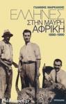 ΕΛΛΗΝΕΣ ΣΤΗΝ ΜΑΥΡΗ ΑΦΡΙΚΗ 1890-1990