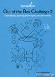 ΧΑΡΙΣΜΑΘΕΙΑ - OUT OF THE BOX CHALLENGE 2