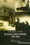 Η ΑΧΑΙΑ ΣΤΗΝ ΚΑΤΟΧΗ, 1941-1944