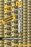 ΑΡΧΙΠΕΛΑΓΟΣ ΓΚΟΥΛΑΓΚ (ΔΕΥΤΕΡΟ ΒΙΒΛΙΟ)