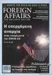 FOREIGN AFFAIRS, ΤΕΥΧΟΣ 64, ΙΟΥΝΙΟΣ - ΙΟΥΛΙΟΣ 2020