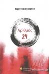 ΑΡΙΘΜΟΣ 24