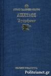 ΑΙΣΧΥΛΟΣ: ΑΓΑΜΕΜΝΩΝ (ΒΙΒΛΙΟΔΕΤΗΜΕΝΗ ΕΚΔΟΣΗ)