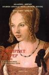 ΑΛΜΠΡΕΧΤ ΝΤΥΡΕΡ (1471-1528)