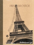 ΤΕΤΡΑΔΙΟ ΣΠΙΡΑΛ Α5 80Φ 2 ΘΕΜΑΤΑ PARIS EXPOSITION, SYMBOL OF THE WORLD (ΒΙΒΛΙΟΔΕΤΗΜΕΝΗ ΕΚΔΟΣΗ)