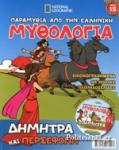 ΔΗΜΗΤΡΑ ΚΑΙ ΠΕΡΣΕΦΟΝΗ (+CD)