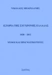 ΙΣΤΟΡΙΑ ΤΗΣ ΣΥΓΧΡΟΝΗΣ ΕΛΛΑΔΑΣ 1828-2012