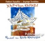(CD) ΧΑΡΤΙΝΟ ΚΑΡΑΒΙ