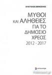 ΜΥΘΟΙ ΚΑΙ ΑΛΗΘΕΙΕΣ ΓΙΑ ΤΟ ΔΗΜΟΣΙΟ ΧΡΕΟΣ 2012-2017