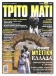 ΤΡΙΤΟ ΜΑΤΙ, ΤΕΥΧΟΣ 266