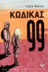 ΚΩΔΙΚΑΣ 99