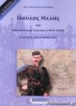 ΠΑΥΛΟΣ ΜΕΛΑΣ ΚΑΙ ΜΑΚΕΔΟΝΙΚΟΣ ΑΓΩΝΑΣ (1904-1908)