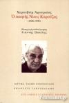Ο ΠΟΙΗΤΗΣ ΝΙΚΟΣ ΚΑΡΟΥΖΟΣ (1926-1990)