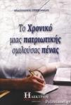 ΤΟ ΧΡΟΝΙΚΟ ΜΙΑΣ ΠΑΤΡΙΩΤΙΚΗΣ ΟΜΙΛΟΥΣΑΣ ΠΕΝΑΣ